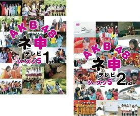 AKB48 ネ申 テレビ シーズン5(2枚セット)1st、2nd【全巻 その他、ドキュメンタリー 中古 DVD】メール便可 レンタル落ち