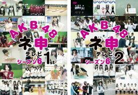 AKB48 ネ申 テレビ シーズン6(2枚セット)1st、2nd【全巻 その他、ドキュメンタリー 中古 DVD】メール便可 レンタル落ち