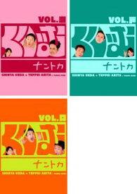 くりぃむ ナントカ(3枚セット)Vol.瀬、戸、口【全巻 お笑い 中古 DVD】レンタル落ち