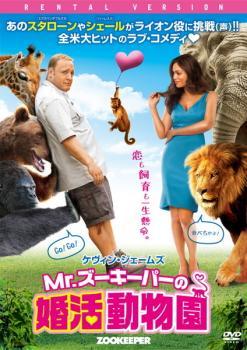 Mr.ズーキーパーの婚活動物園【洋画 中古 DVD】メール便可 レンタル落ち