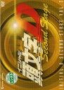 【中古】DVD▼頭文字 イニシャル D Second Stage 3(第8話〜第10話)▽レンタル落ち
