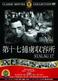 第十七捕虜収容所 字幕のみ【洋画 中古 DVD】メール便可 ケース無::