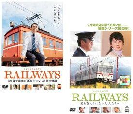 RAILWAYS レイルウェイズ 2枚セット 49歳で電車の運転士になった男の物語・愛を伝えられない大人たちへ【全巻 邦画 中古 DVD】メール便可 レンタル落ち