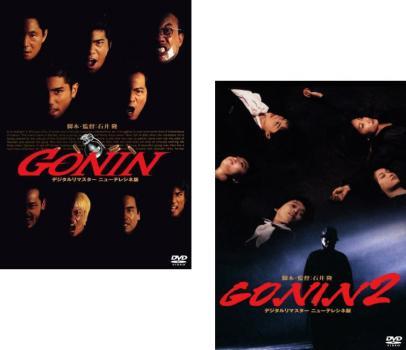 GONIN 2枚セット 1、2【全巻 邦画 中古 DVD】メール便可 レンタル落ち