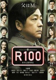 R100【邦画 中古 DVD】メール便可 レンタル落ち