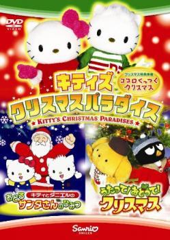 【バーゲンセール】【中古】DVD▼キティズ クリスマスパラダイス うたって!おどって!クリスマス+キティとダニエルのおどるサンタさんのひみつ▽レンタル落ち