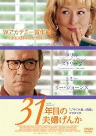 31年目の夫婦げんか【洋画 中古 DVD】メール便可 レンタル落ち