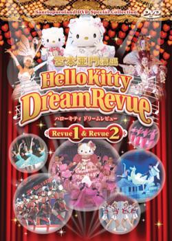 ハローキティドリームレビュー Rcvue 1&2【趣味、実用 中古 DVD】メール便可 レンタル落ち