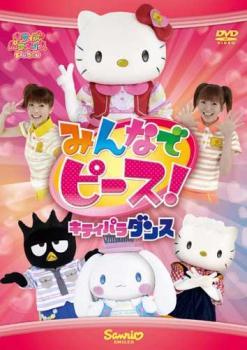 【中古】DVD▼みんなでピース! キティパラ・ダンス▽レンタル落ち
