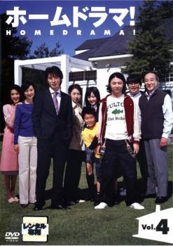 【中古】DVD▼ホームドラマ! 4(第7話〜第8話)▽レンタル落ち
