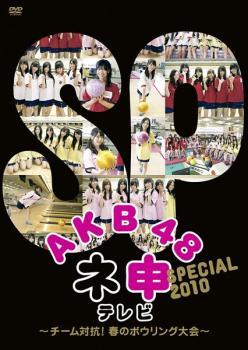AKB48 ネ申テレビ スペシャル チーム対抗!春のボウリング大会【その他、ドキュメンタリー 中古 DVD】メール便可 レンタル落ち