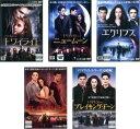 トワイライト 5枚セット ニュームーン、エクリプス、ブレイキング・ドーン Part 1、ブレイキング・ドーン Part 2【全巻 洋画 中古 DVD…
