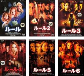 ルール 6枚セット 1 デラックス版、2 デラックス版、3、4、5、6【全巻セット 洋画 ホラー 中古 DVD】レンタル落ち
