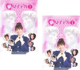 腐女子デカ(2枚セット)Vol.1、2 最終【全巻セット 邦画 中古 DVD】メール便可 レンタル落ち