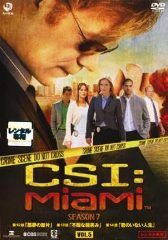 CSI:マイアミ シーズン7 Vol.5 第712話〜第714話 【洋画 海外ドラマ 中古 DVD】メール便可 レンタル落ち
