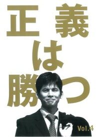 正義は勝つ 4(第7話、第8話)【邦画 中古 DVD】メール便可 ケース無:: レンタル落ち