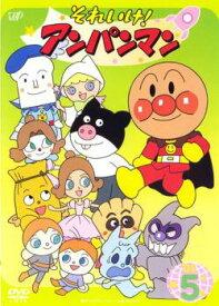 それいけ!アンパンマン '01 5【アニメ 中古 DVD】メール便可 レンタル落ち