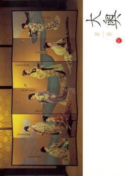 大奥 第一章 巻之四 第10話〜第11話 【邦画 時代劇 中古 DVD】メール便可 レンタル落ち