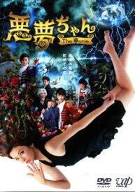 悪夢ちゃん The 夢ovie【邦画 中古 DVD】メール便可 レンタル落ち