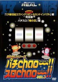 REAL シリーズ攻略DVD パチChao〜!!・スロChao〜!! 3【趣味、実用 中古 DVD】メール便可 ケース無:: レンタル落ち