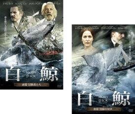 白鯨 MOBY DICK(2枚セット)前篇・後編【全巻セット 洋画 中古 DVD】メール便可 レンタル落ち