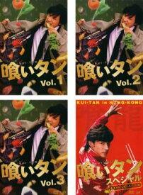 喰いタン(4枚セット)FILE.1〜9+スペシャル【全巻セット 邦画 中古 DVD】 レンタル落ち