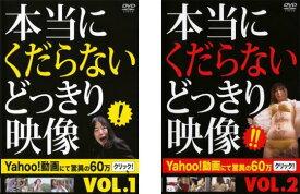 本当にくだらないどっきり映像 2枚セット Vol.1、2【全巻 お笑い 中古 DVD】メール便可 レンタル落ち