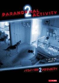 パラノーマル・アクティビティ 2【洋画 ホラー 中古 DVD】メール便可 ケース無:: レンタル落ち