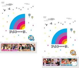 アメトーーク 28(2枚セット)ア、メ【全巻セット お笑い 中古 DVD】メール便可 レンタル落ち