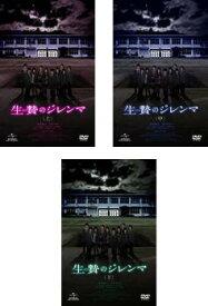 生贄のジレンマ(3枚セット)上、中、下【全巻セット 邦画 中古 DVD】ケース無:: レンタル落ち