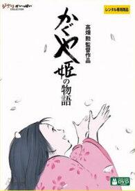 かぐや姫の物語【アニメ ディズニー 中古 DVD】メール便可 レンタル落ち