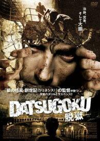 DATSUGOKU 脱獄【洋画 中古 DVD】メール便可 ケース無:: レンタル落ち