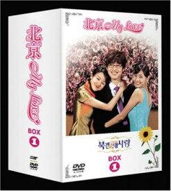 【バーゲンセール】北京My Love BOX 1 字幕のみ【洋画 海外ドラマ 新品 DVD】セル専用
