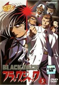 OVA ブラック・ジャック 3(KARTE 7、KARTE 8)【アニメ 中古 DVD】メール便可 レンタル落ち