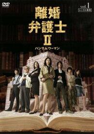 【タイムセール】離婚弁護士 2 ハンサムウーマン 1(第1話〜第2話)【邦画 中古 DVD】メール便可 レンタル落ち