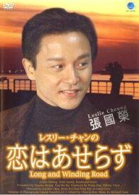 レスリー・チャンの恋はあせらず【洋画 中古 DVD】メール便可 レンタル落ち