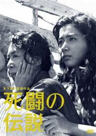死闘の伝説【邦画 中古 DVD】メール便可 レンタル落ち