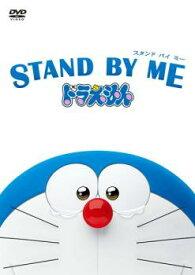 STAND BY ME スタンドバイミー ドラえもん【アニメ 中古 DVD】メール便可 レンタル落ち