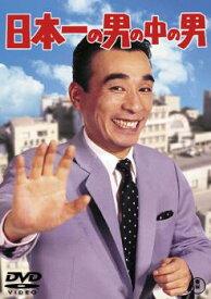 日本一の男の中の男【邦画 中古 DVD】メール便可 レンタル落ち