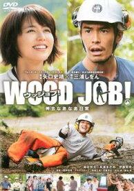 WOOD JOB!ウッジョブ 神去 かむさり なあなあ日常【邦画 中古 DVD】メール便可 レンタル落ち