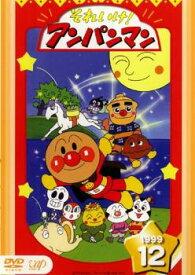 それいけ!アンパンマン '99 12【アニメ 中古 DVD】メール便可 レンタル落ち