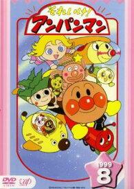 それいけ!アンパンマン '99 8【アニメ 中古 DVD】メール便可 レンタル落ち