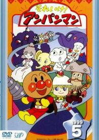 それいけ!アンパンマン '99 5【アニメ 中古 DVD】メール便可 レンタル落ち