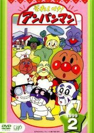 それいけ!アンパンマン '99 2【アニメ 中古 DVD】メール便可 レンタル落ち