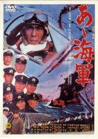 あヽ海軍【邦画 中古 DVD】メール便可 レンタル落ち