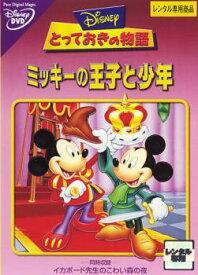とっておきの物語 ミッキーの王子と少年【アニメ ディズニー 中古 DVD】メール便可 レンタル落ち