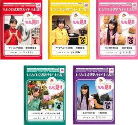 ももクロ式見学ガイド もも見!!(5枚セット)Vol.1、2、3、4、5【全巻セット その他、ドキュメンタリー 中古 DVD】レンタル落ち