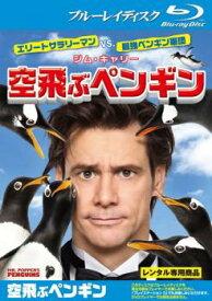 空飛ぶペンギン ブルーレイディスク【洋画 中古 Blu-ray】メール便可 レンタル落ち