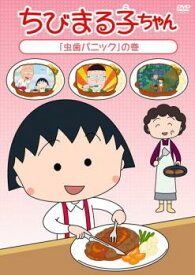 ちびまる子ちゃん 虫歯パニック の巻【アニメ 中古 DVD】メール便可