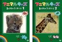 2パック【中古】DVD▼アニマルキッズ 動物の子供たち(2枚セット)1、2 全2巻